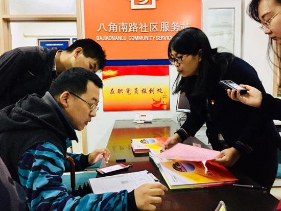 """石景山两万名在职党员回""""家""""报到""""老街坊""""添新成员"""