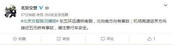 <a href=http://www.jingcsb.com/a/jinribeijing/ target=_blank class=infotextkey>北京</a>今早多路段发生事故请注意行车安全
