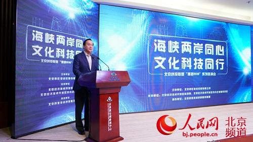 台湾文化<a href=http://www.jingcsb.com/a/keji/ target=_blank class=infotextkey>科技</a>尖端企业到访亦庄路演聚焦文化科技同行