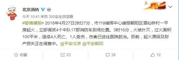 <a href=http://www.jingcsb.com/a/jinribeijing/ target=_blank class=infotextkey>北京</a>朝阳酒仙桥一平房失火致4人死亡1人受伤