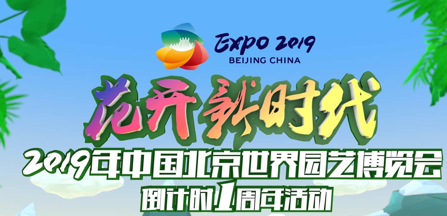 2019北京世园会倒计时一周年活动        活动中一周年倒计时牌揭牌,为孩子发放世界各地花种,让孩子们在春天种下花朵般的希望和期待!