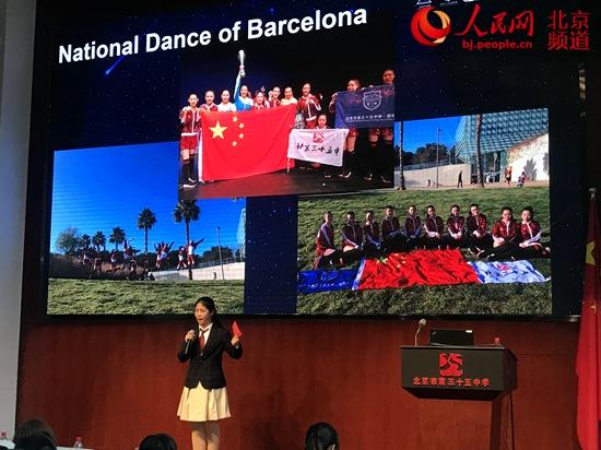五·四青年节北京三十五中与美国佩伯代因大学共话未来