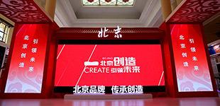 传承经典创造未来:北京让品牌梦想腾飞5月10日,首届中国自主品牌博览会在上海展览中心开幕。北京展区以
