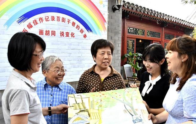 北京:老胡同里的居民画展