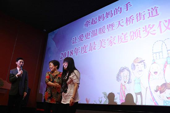 """北京天桥街道表彰2018年度10户""""最美家庭"""""""