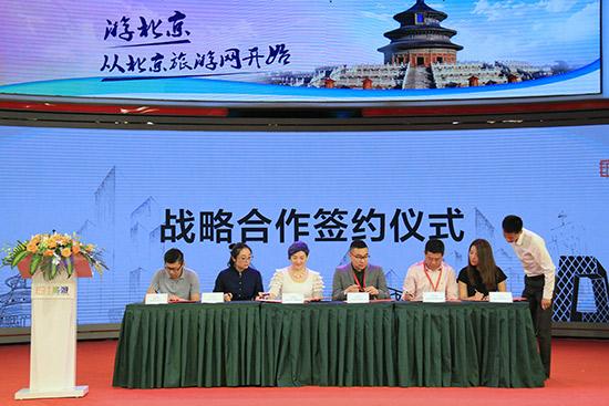 """国内首个官方旅游自媒体平台""""环游号""""正式上线"""