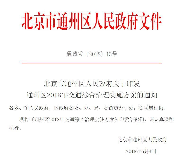 北京通州即将实施限行限号 参照五环内限行政策