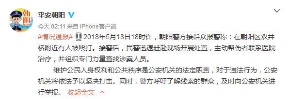 <a href=http://www.jingcsb.com/a/jinribeijing/ target=_blank class=infotextkey>北京</a>朝阳双井桥附近有人遭殴打警方:正查找涉案人员