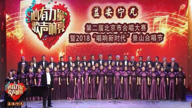 比赛在荣华之声合唱团的《中国梦 美丽的梦》中圆满落幕.