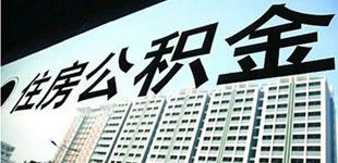 北京:市管公积金月缴上限涨548元