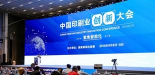 我国首届印刷业创新大会举办 聚焦智能化发展