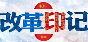 北京地铁:驶出首都新速度        如今,地铁在改变着北京市民的生活,改变着这座城市的面貌,成为改革开放四十年来北京经济社会发展和普惠民生的一个重要成果。