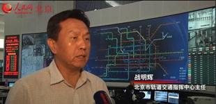 """地铁""""大脑""""的高效秘诀1969年,北京第一辆地铁机车从古城站驶出。现在地铁线已发展到22条,成为市民出行最佳选择。"""