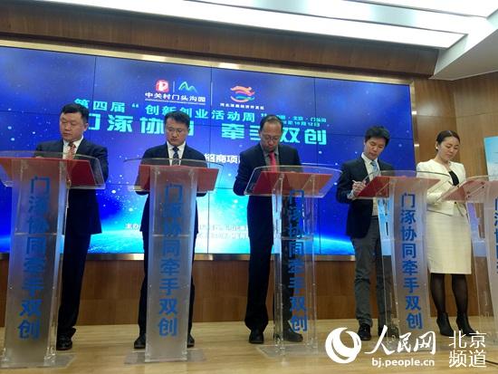 门涿牵手促双创  涿鹿承接北京外迁企业 增加当地就业机会