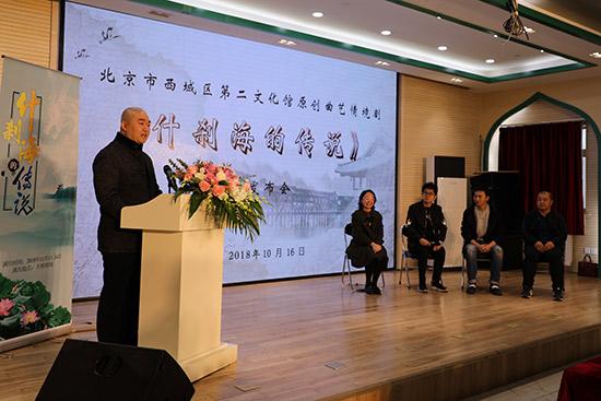 原创曲艺情境剧《什刹海的传说》发布:听北京故事 看历史变迁