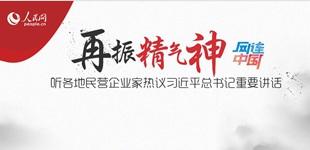 北京民营企业家热议总书记重要讲话        11月1日,习近平总书记发表重要讲话,高度评价改革开放40年来民营经济为我国发展作出的重大贡献,引发广大民营企业家的强烈共鸣。