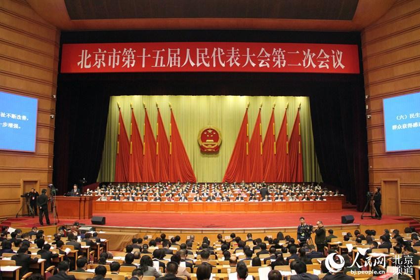 组图 北京市十五届人大二次会议开幕