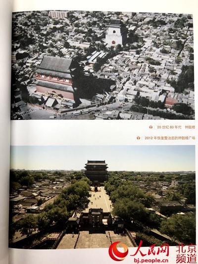 """《40年,我和我的东城》图书今日首发以百姓视角讲述""""东城故事"""""""