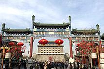 """新春走基層:看年俗 品年味 京城年味兒濃 在現代化的北京城中,傳統的年俗可一樣都很多,博物館、圖書館、影劇院等都為市民奉上了""""春節大餐"""", <blockquote style="""