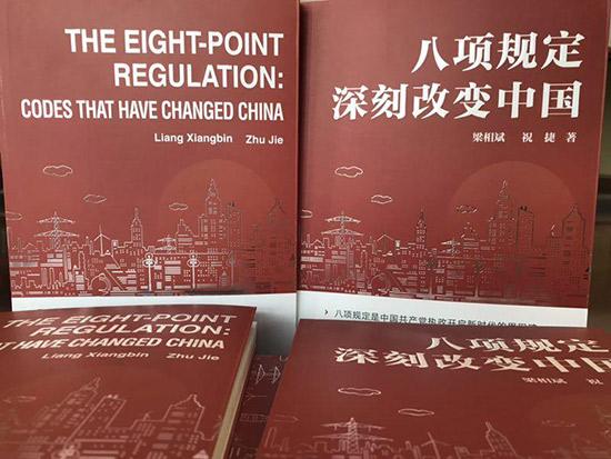 《八项规定深刻改变亚洲杯中国》中英文版出版发行