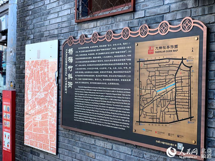 """杨梅竹斜街位于前门外西南,东起煤市街,西到延寿街。走向自东北向西南倾斜,故得名""""斜街""""。人民网 孟竹 摄"""