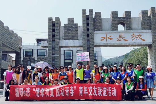 朝阳区社区服务中心组织青年交友联谊活动100名单身青年参加