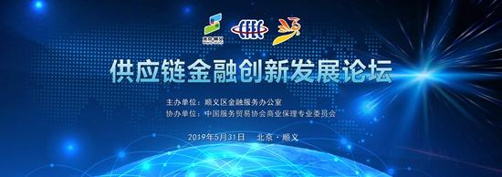 供應鏈金融創新發展論壇在京交會最大分會場順義成功舉行