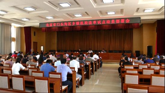北京市门头沟区率先启动乡镇机构