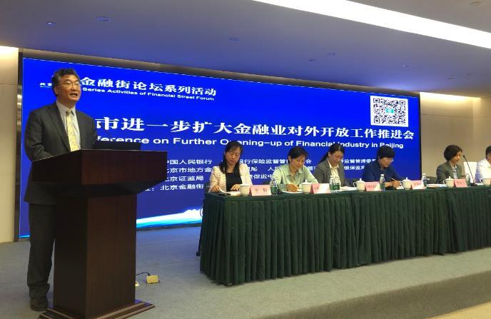 北京十大措施吸引外資支持國家金融開放政策落地