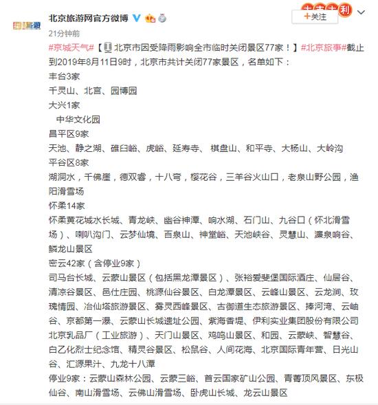 因受降雨影响北京全市临时关闭景区77家