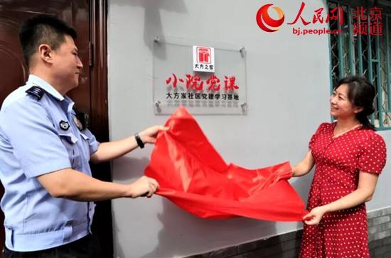"""朝阳门街道大方家社区""""小院党课"""