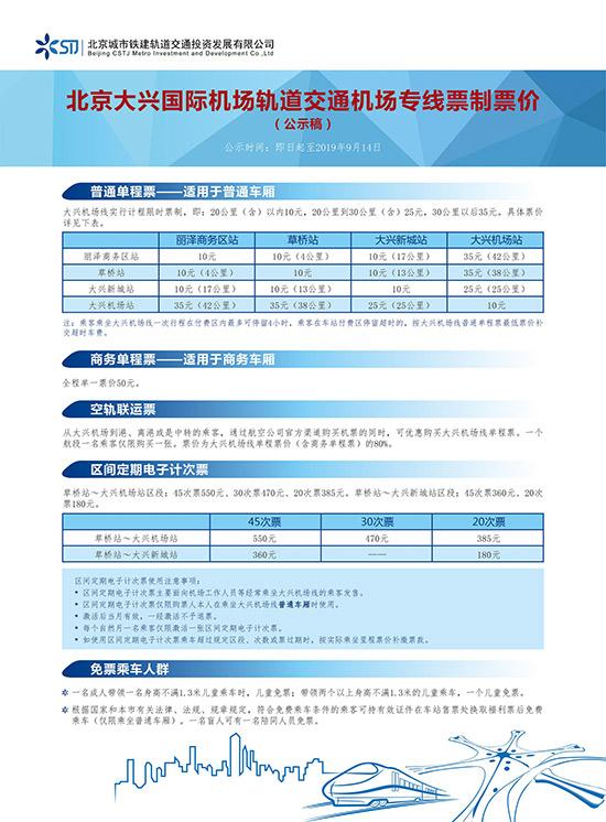 北京市交通铁路机场专线计程票制、最高票价35元
