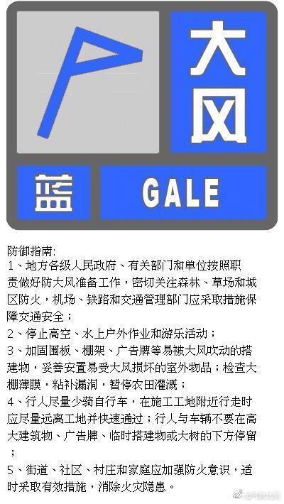 北京發布大風預警 氣象局提醒:注意防范