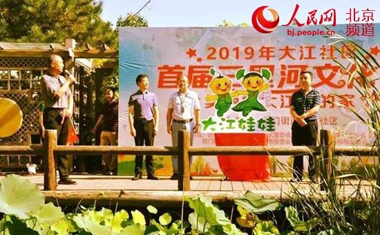 北京前门街道大江社区举办首届三里河文化节活动