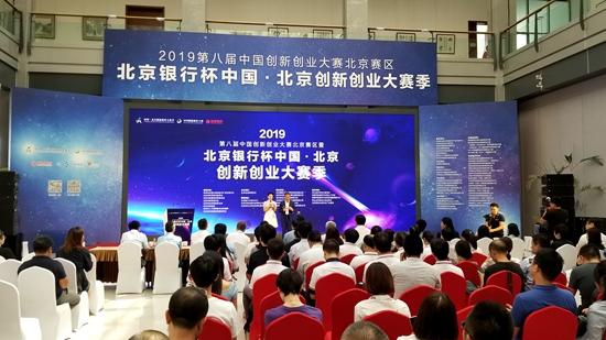 第8届中国创新创业大赛北京赛季落幕 20强将角逐全国总决赛