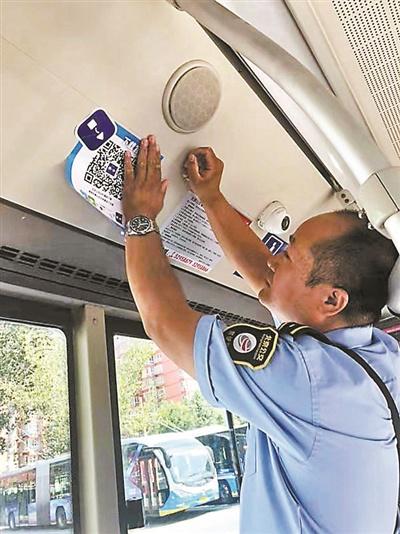 北京公交App刷码乘车服务公开测试 乘客上下车均需要刷码
