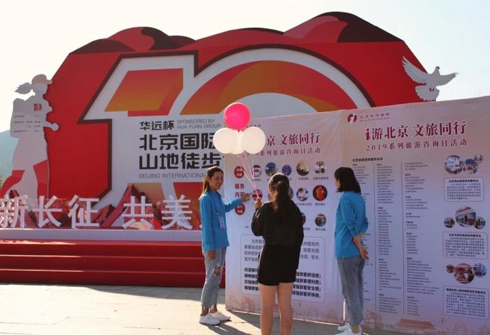 北京旅游咨询亮相第十届北京国际山地徒步大会