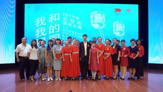 """2019年阅读北京""""我和我的祖国""""全市诵读大赛初赛落幕"""