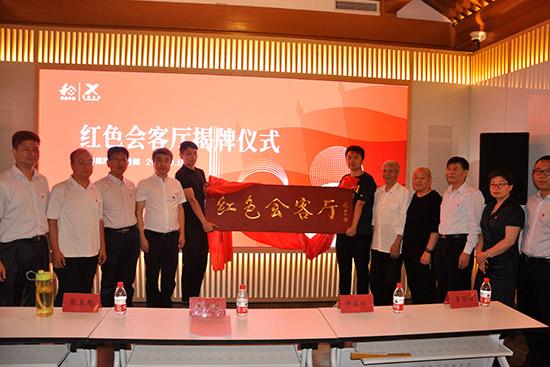 """北京:牛街""""红色会客厅""""正式开门会客"""