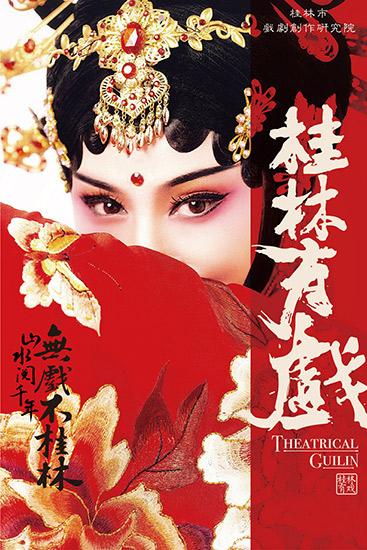 《桂林有戏》厅堂版即将亮相国家大剧院