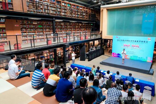 2019北京国际青年旅游季活动落幕 国际青年感受北京新魅力
