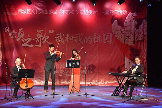 """西城区文旅局举办""""不忘初心、牢记使命""""主题党日活动"""