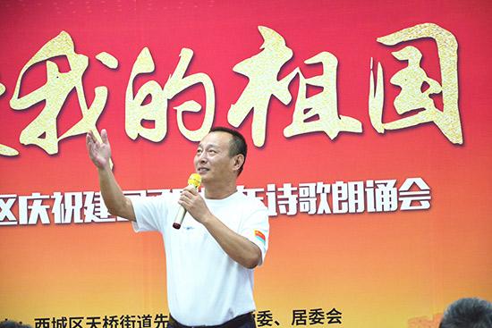 天桥街道先农坛社区举办诗歌朗诵会庆祝新中国成立70周年