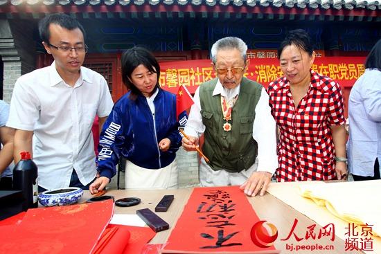"""东城都市馨园社区举办""""我的心愿对党说""""主题活动"""