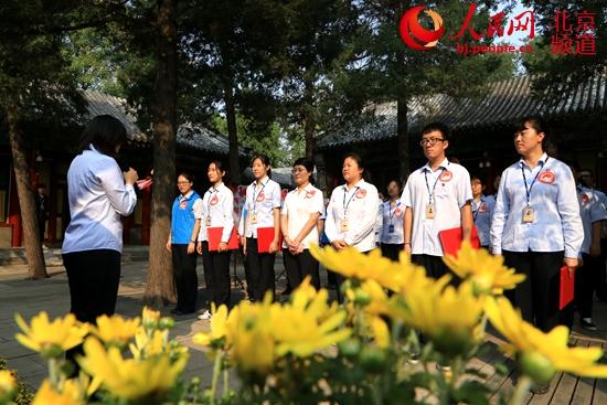 北京颐和园团员志愿者国庆誓师