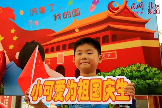 """<b>景山公园国庆假期首个开放日:""""小可爱""""为新中国庆生</b>"""