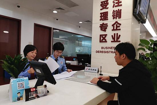 """北京西城优化营商环境再升级 准入变更注销全流程跨进""""一时代"""""""
