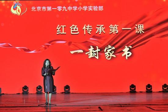 北京市第109中学小学实验部举办红色传承主题活动