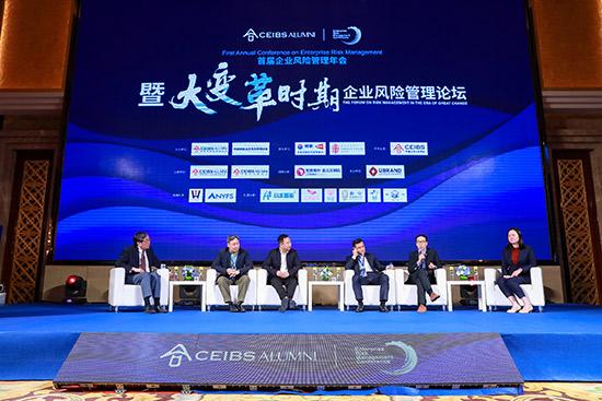 2019首届企业风险管理年会在京举办
