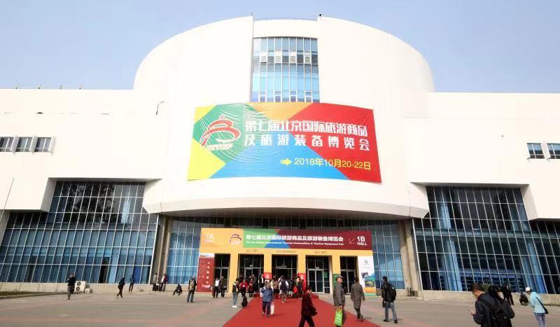 第八届北京国际旅游商品及旅游装备博览会18日开幕四大亮点抢先看